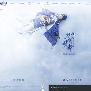 舞台『刀剣乱舞』悲伝 結いの目の不如帰(明治座特別公演 6/3夜)