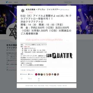 アイドルよ覚醒せよ vol.35」IN クラブクアトロ~早割千円!!