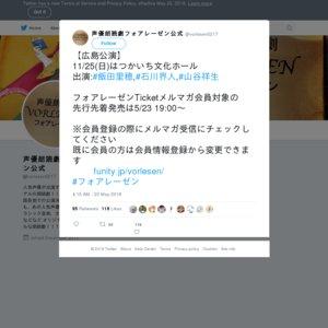 声優朗読劇 フォアレーゼン 広島公演