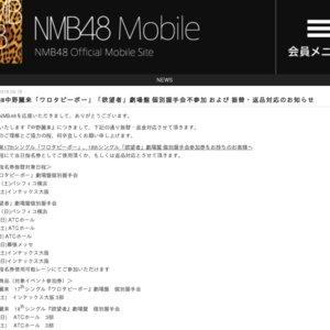 NMB48劇場スペシャルウィーク 2018 単独十番勝負 其之四 Queentet