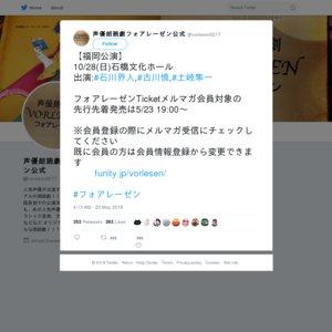 声優朗読劇 フォアレーゼン 福岡公演