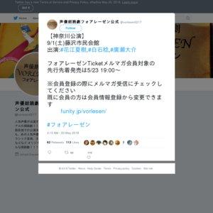 声優朗読劇 フォアレーゼン 神奈川公演