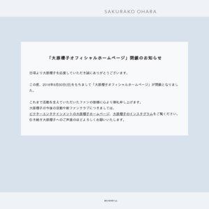 大原櫻子 5th TOUR 2018(7月16日)