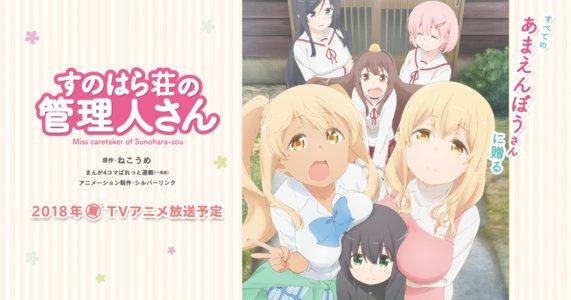 TVアニメ「すのはら荘の管理人さん」ヒット祈願祭