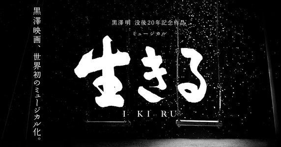 ミュージカル「生きる」 2018年10月28日昼公演