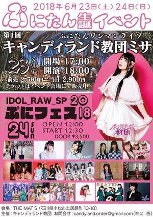 IDOL_RAW_SP_ぷにたんフェスティバル2018