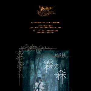 声の魔法館ヴア・シャルム 第16回公演「霧の森」18日夜公演