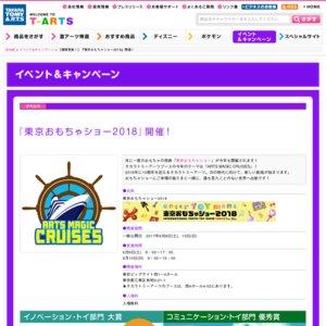 東京おもちゃショー2018 1日目 タカラトミーアーツステージ キラッとプリ☆チャンショー 1回目