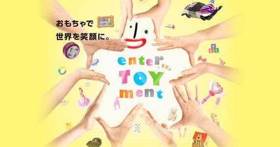 東京おもちゃショー2018 2日目