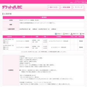 新生紀ドラゴゲリオンZ劇場版〜第52話〜