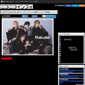 5/23(水) Rush×300 4thシングルリリース記念イベント 2部