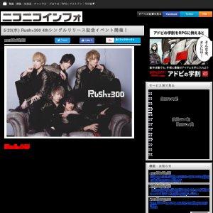 5/23(水) Rush×300 4thシングルリリース記念イベント 1部