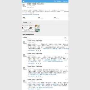 KOBE VOICE THEATER『探偵男子=第一夜=』2部