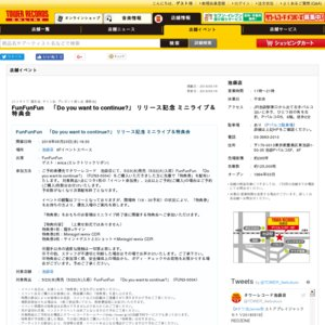 FunFunFun 「Do you want to continue?」 リリース記念 ミニライブ&特典会