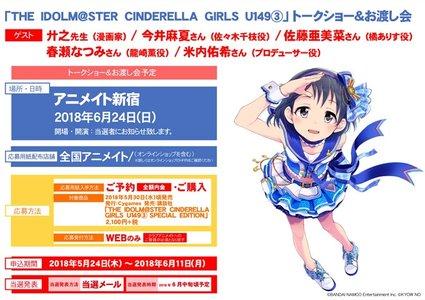 「THE IDOLM@STER CINDERELLA GIRLS U149 3巻」トークショー&お渡し会 アニメイト新宿