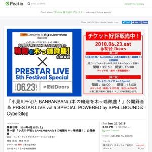 PRESTAR LIVE vol.5