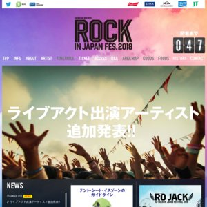 rockin'on presents ROCK IN JAPAN FESTIVAL 2018 (8/4)