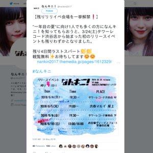 「初恋花火/海岸線のマーメイド」発売記念インストアイベント