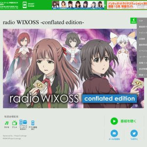 「radio WIXOSS -conflated Edition-」~ラジオ公開録音 PHASE.2~