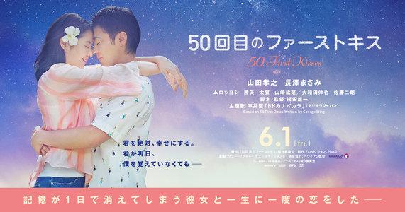 映画『50回目のファーストキス』公開記念舞台挨拶(TOHOシネマズ川崎 ②17:10の回上映前)