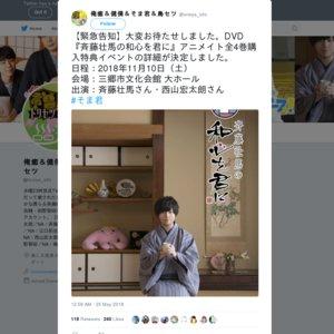 DVD『斉藤壮馬の和心を君に』発売記念イベント