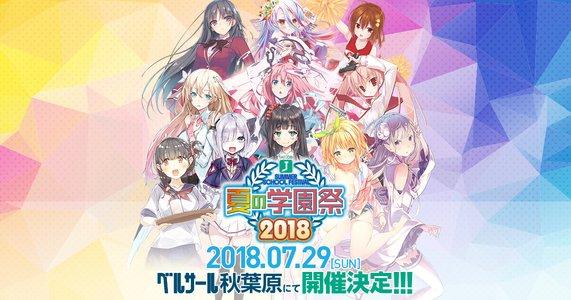 MF文庫J 夏の学園祭2018 「緋弾のアリア」シリーズ10周年スペシャルステージ