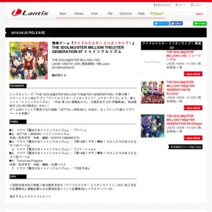 THE IDOLM@STER MILLION LIVE! MILLION THE@TER GENERATION 07&08 発売記念イベント 2回目