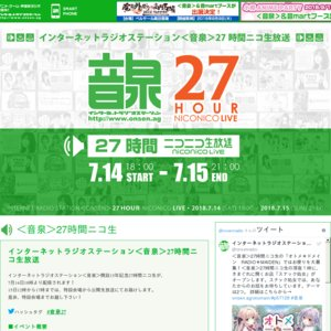 インターネットラジオステーション<音泉>27時間ニコ生放送 公開パート