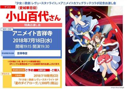 「少女☆歌劇 レヴュースタァライト」×アニメイトカフェグラッテコラボ記念お渡し会