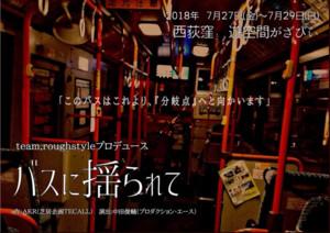 リーディングライブ team.roughstyleプロデュース『バスに揺られて』 1日目1公演目(Aキャスト)