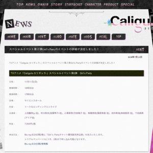 TVアニメ「Caligula-カリギュラ-」スペシャルイベント第2弾 Girl's Party