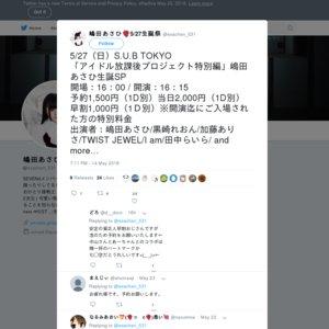 「アイドル放課後プロジェクト特別編」嶋田あさひ生誕SP