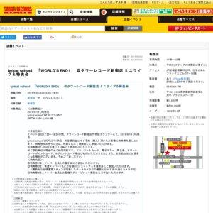 「WORLD'S END」 @タワーレコード新宿店 ミニライブ&特典会