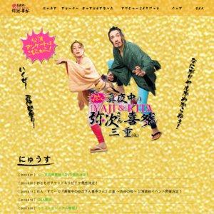 おん・すてーじ「真夜中の弥次さん喜多さん」三重 6/24 夜