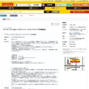 6/14 ナナランド 1stシングル リリースミニライブ&特典会