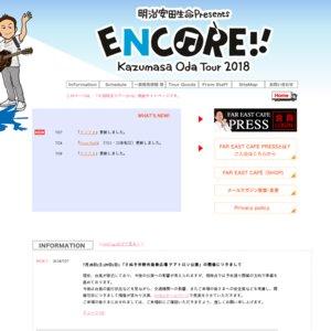 明治安田生命Presents ENCORE!! Kazumasa Oda Tour2018