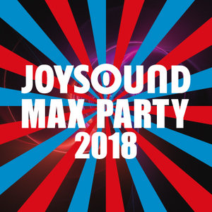 JOYSOUND 「MAX PARTY 2018」