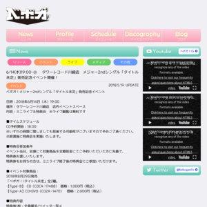 ベボガ! メジャー2ndシングル「タイトル未定」発売記念イベント@ タワーレコード川崎店