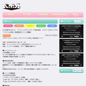 ベボガ! メジャー2ndシングル「タイトル未定」発売記念イベント@ ヴィレッジヴァンガード渋谷本店
