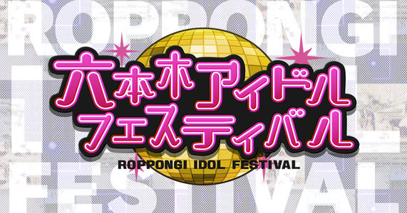六本木アイドルフェスティバル2018 [DAY-1]