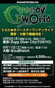 うらたぬきバースデーワンマンライブ ~Greedy World~ 東京公演