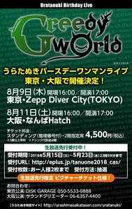 うらたぬきバースデーワンマンライブ ~Greedy World~ 大阪公演