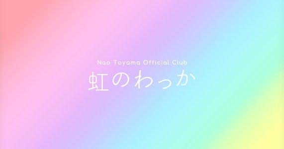 オフィシャルクラブ会員限定ライブ「にじかいっ!!vol.1」1回目