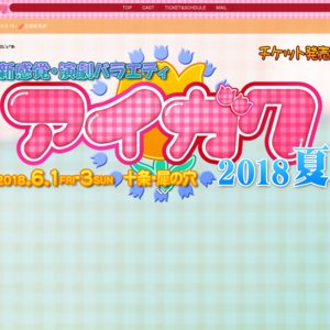 新感覚・演劇バラエティ「アイガク」 6/3 13:00
