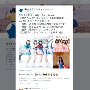 煌めき☆アンフォレント 大阪定期公演 vol.16 -キラメキノトビラ-