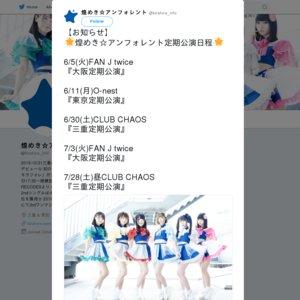 煌めき☆アンフォレント三重定期公演(2018/6/30)