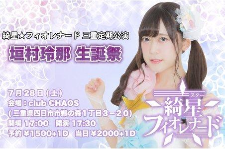 綺星★フィオレナード三重不定期公演vol.4
