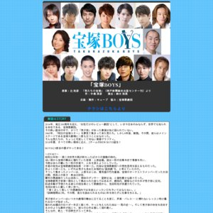 宝塚BOYS ○team SKY 【東京公演 8/16 夜】