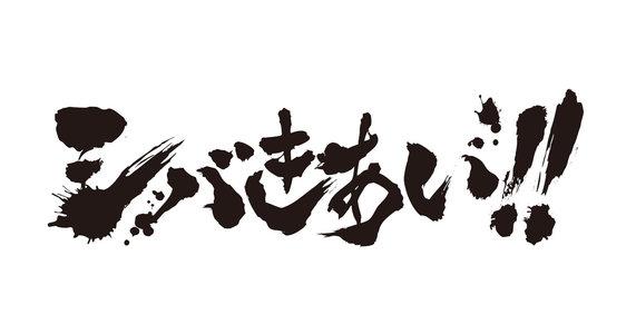BPR vs レジレコ TOUR 「シバきあい!!」 名古屋公演