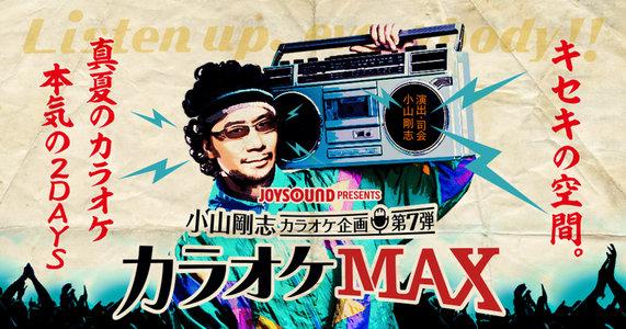 JOYSOUND presents 小山剛志カラオケ企画 第7弾「カラオケMAX」1日目
